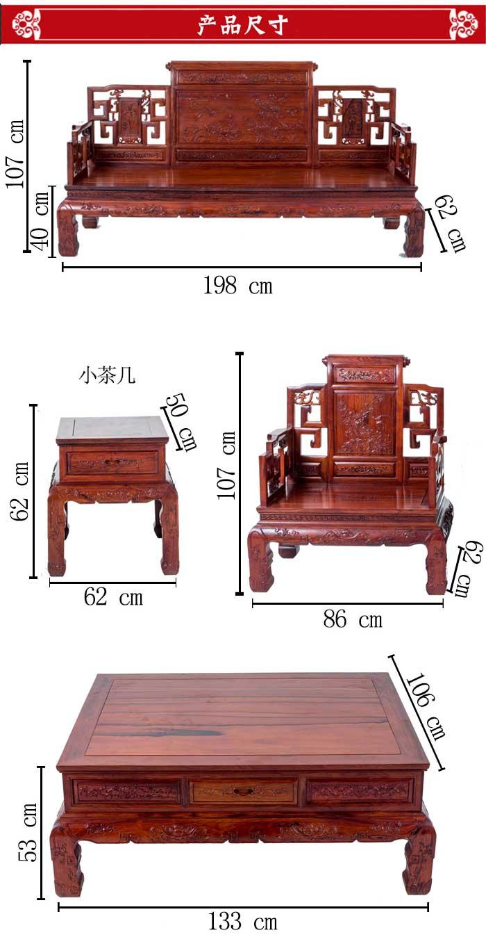 缅甸酸枝奥氏黄檀卷书六件套沙发