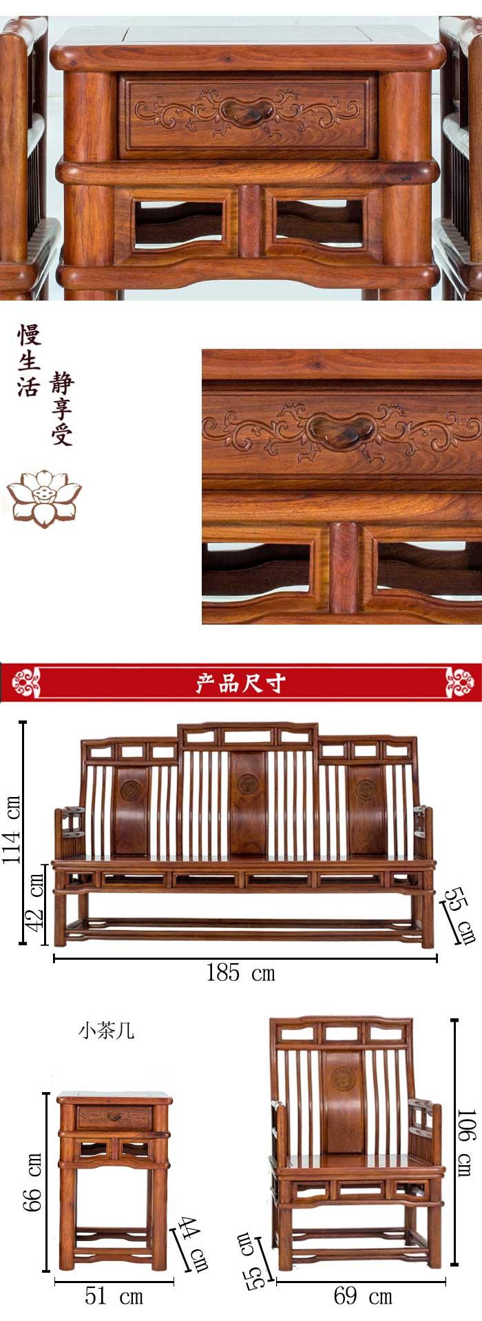 缅甸花梨大果紫檀明式沙发