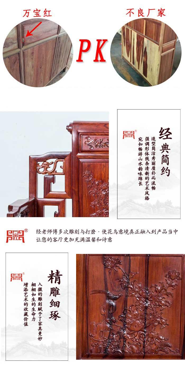 万博app官方下载苹果红缅甸酸枝卷书宝座沙发6件套