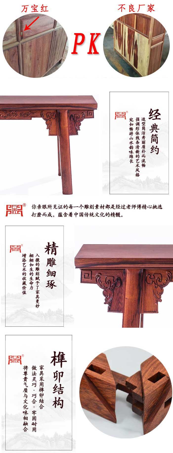 缅甸酸枝八仙桌