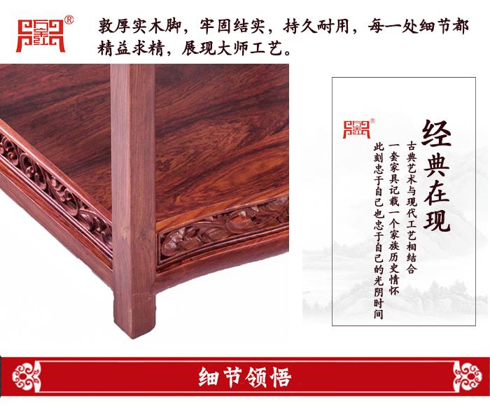 酸枝茶水柜_12.jpg